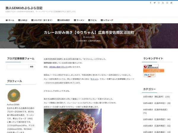 カレーお好み焼き【ゆりちゃん】広島市安佐南区沼田町