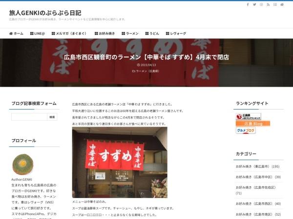 広島市西区観音町のラーメン【中華そば すずめ】4月末で閉店