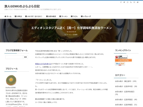 エディオンスタジアム近く【周一】化学調味料無添加ラーメン