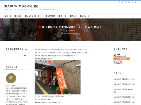 広島市東区光町のお好み焼き【いっちゃん 本店】