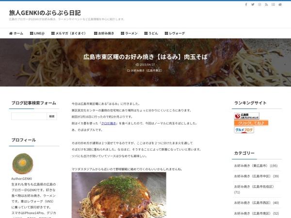 広島市東区曙のお好み焼き【はるみ】肉玉そば