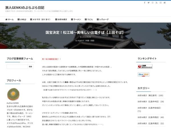 国宝決定!松江城~美味しい出雲そば【上田そば】