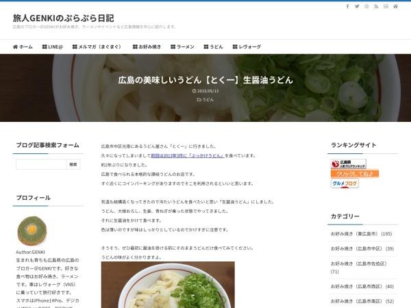 広島の美味しいうどん【とく一】生醤油うどん