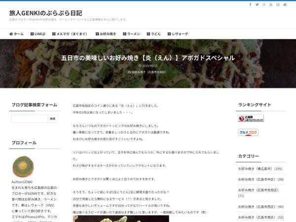 五日市の美味しいお好み焼き【炎(えん)】アボガドスペシャル