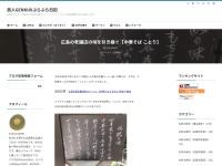 広島の老舗店の味を引き継ぐ【中華そば ことり】