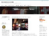 西条駅前のラーメン【あおぞう】(東広島市)