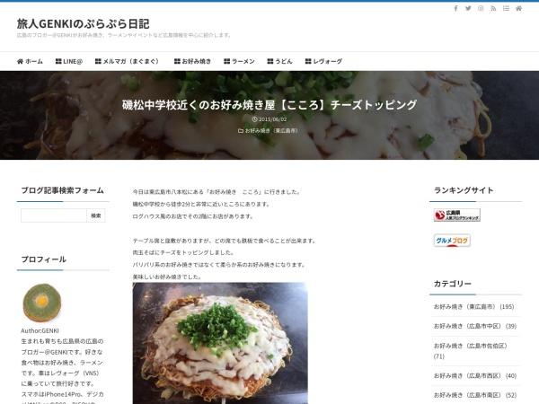 磯松中学校近くのお好み焼き屋【こころ】チーズトッピング