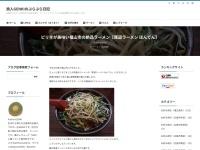 ピリ辛が美味い福山市の絶品ラーメン【尾道ラーメン ほんてん】