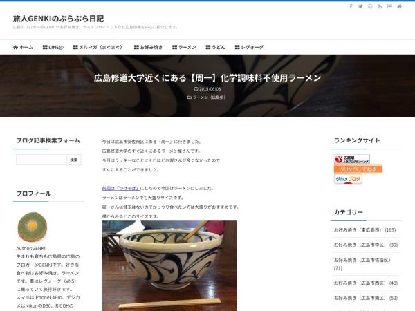 広島修道大学近くにある【周一】化学調味料不使用ラーメン
