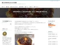松賀中学校近くにあるお好み焼き【せと】野菜大盛り肉玉そば