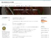 広島市東区光町の美味しい台湾ラーメン【麺屋菜心】