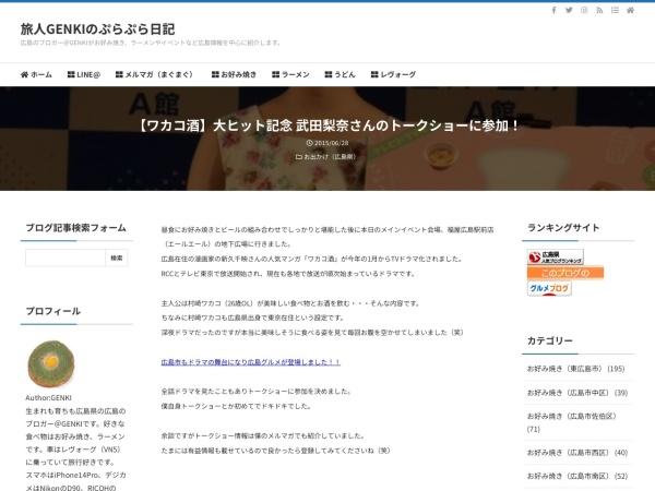 【ワカコ酒】大ヒット記念 武田梨奈さんのトークショーに参加!