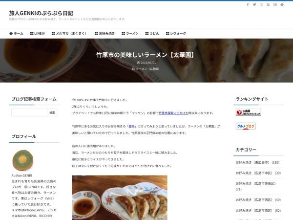 竹原市の美味しいラーメン【太華園】
