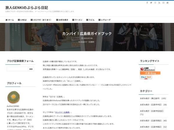 カンパイ!広島県ガイドブック