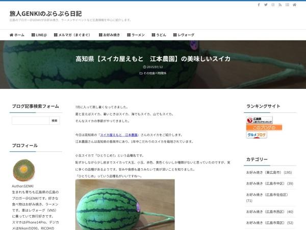 高知県【スイカ屋えもと 江本農園】の美味しいスイカ