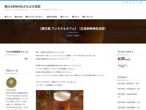【廣文館 ブックス&カフェ】(広島新幹線名店街)