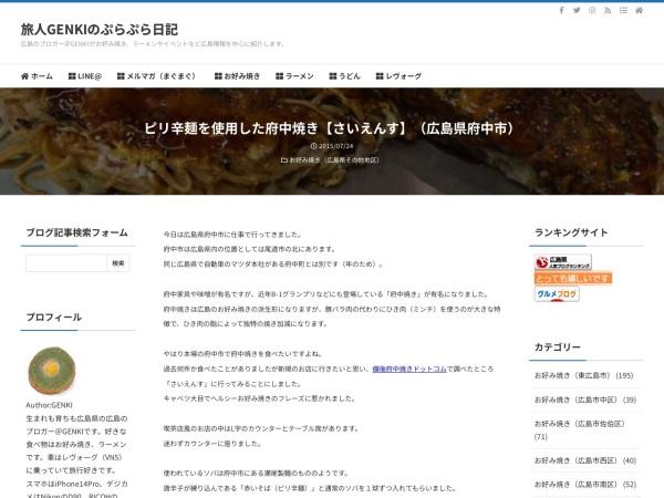 ピリ辛麺を使用した府中焼き【さいえんす】(広島県府中市)