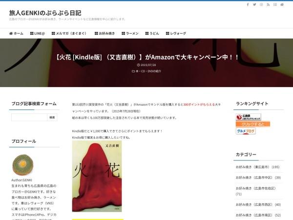 【火花 [Kindle版] (又吉直樹)】がAmazonで大キャンペーン中!!