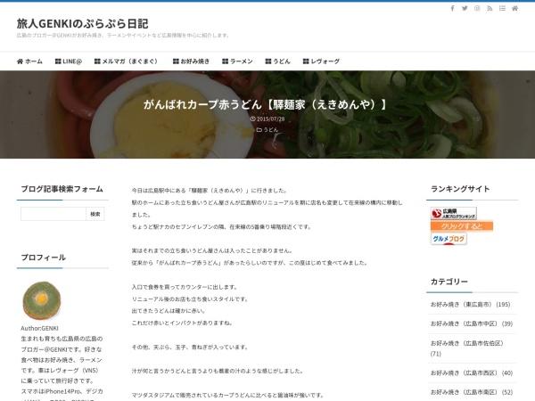 がんばれカープ赤うどん【驛麺家(えきめんや)】