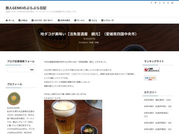 地ダコが美味い【活魚居酒屋 綱元】(愛媛県四国中央市)