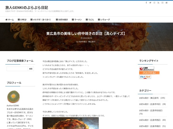 東広島市の美味しい府中焼きのお店【真心デイズ】