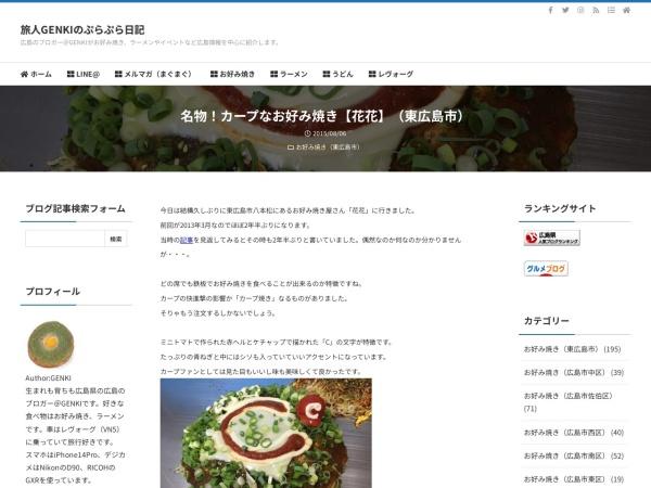 名物!カープなお好み焼き【花花】(東広島市)