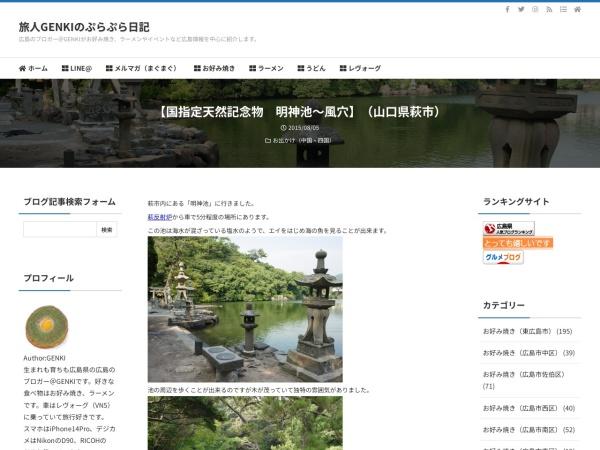 【国指定天然記念物 明神池~風穴】(山口県萩市)