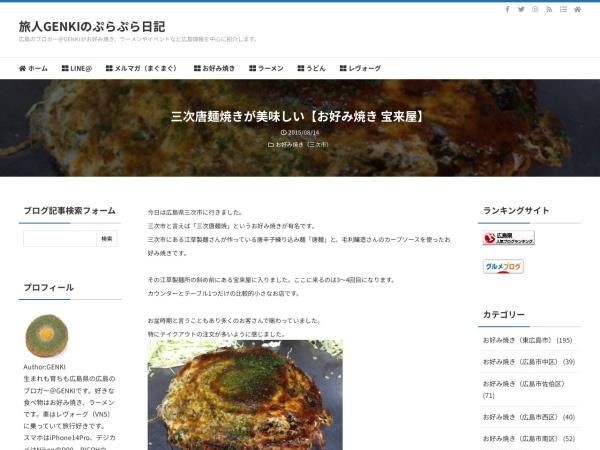 三次唐麺焼きが美味しい【お好み焼き 宝来屋】