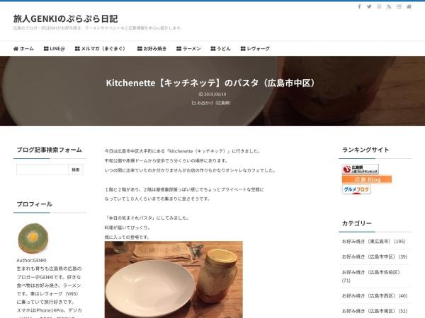 Kitchenette【キッチネッテ】のパスタ(広島市中区)