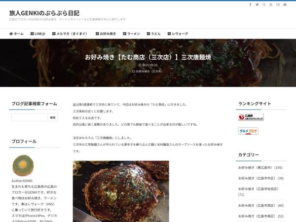 お好み焼き【たむ商店(三次店)】三次唐麺焼
