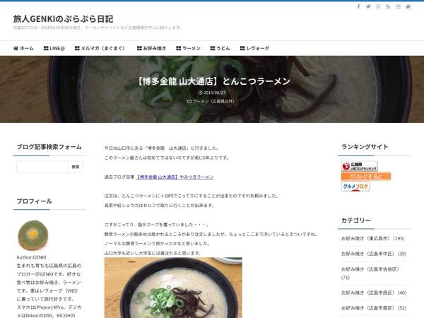 【博多金龍 山大通店】とんこつラーメン