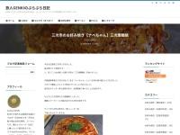 三次市のお好み焼き【ナベちゃん】三次唐麺焼