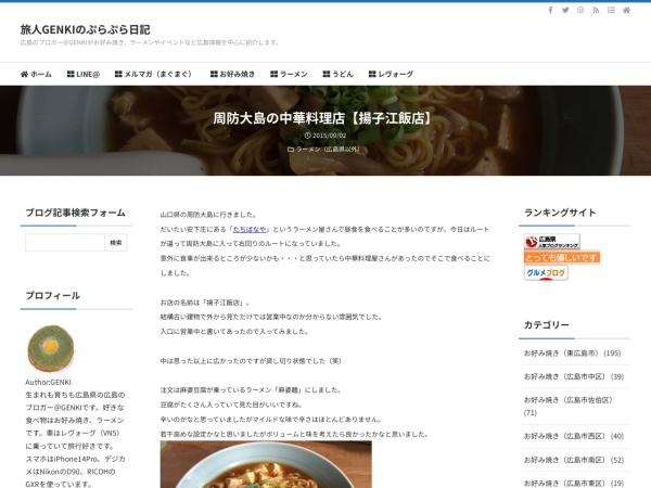 周防大島の中華料理店【揚子江飯店】