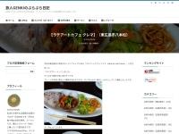 【ラテアートカフェ クレマ】(東広島市八本松)