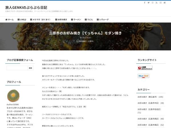 三原市のお好み焼き【てっちゃん】モダン焼き