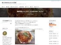 磯野製麺とライスが入ったお好み焼き【ちどり】