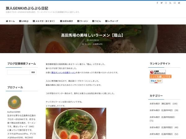 高田馬場の美味しいラーメン【蔭山】