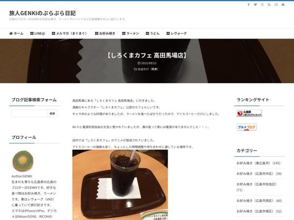 【しろくまカフェ 高田馬場店】
