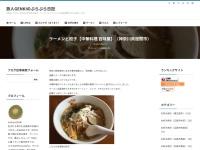ラーメンと餃子【中華料理 百味屋】(神奈川県座間市)