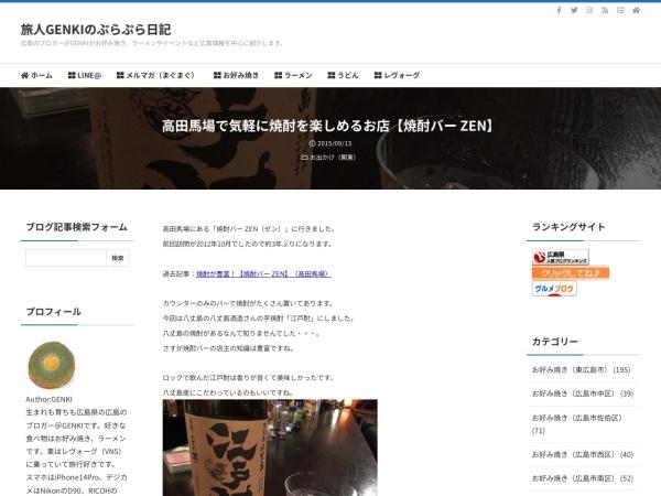 高田馬場で気軽に焼酎を楽しめるお店【焼酎バー ZEN】