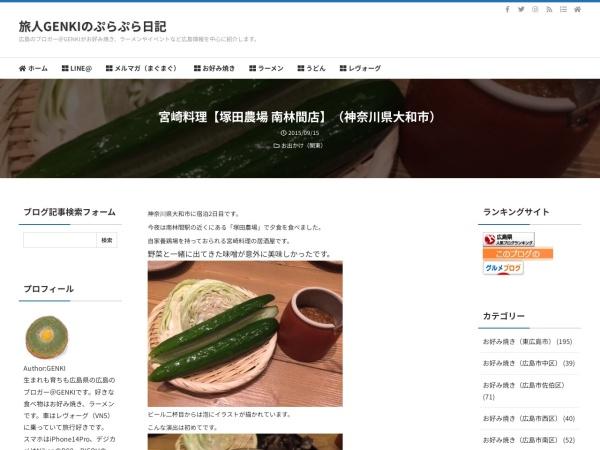 宮崎料理【塚田農場 南林間店】(神奈川県大和市)
