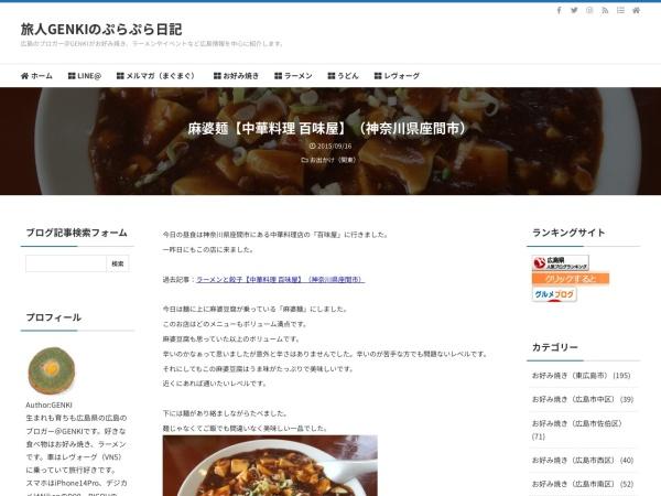 麻婆麺【中華料理 百味屋】(神奈川県座間市)