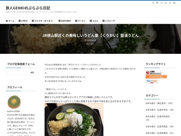 JR徳山駅近くの美味しいうどん屋【くうかい】醤油うどん