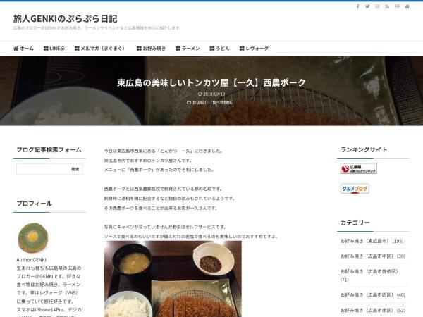 東広島の美味しいトンカツ屋【一久】西農ポーク