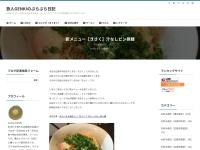 新メニュー【きさく】汁なしピン担麺