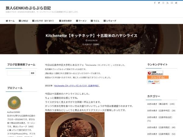 Kitchenette【キッチネッテ】十五穀米のハヤシライス