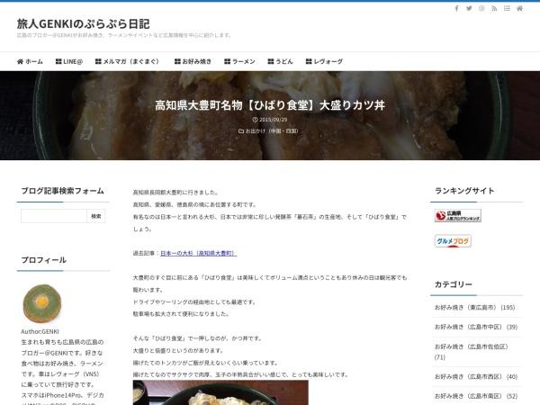 高知県大豊町名物【ひばり食堂】大盛りカツ丼