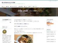 平日限定【廣島麺匠 こりく】味噌ラーメン
