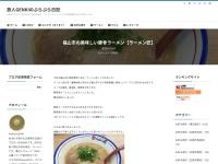 福山市の美味しい豚骨ラーメン【ラーメン匠】