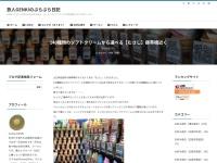 140種類のソフトクリームから選べる【むさし】錦帯橋近く